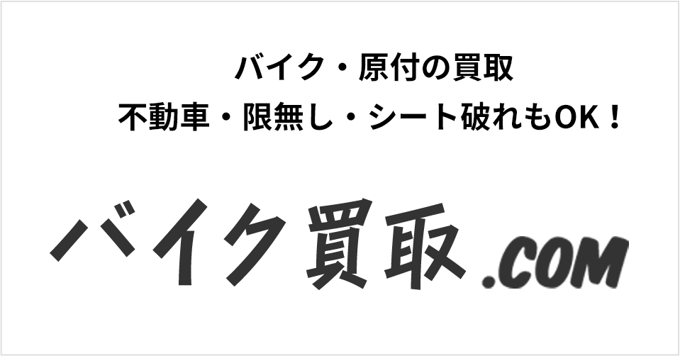バイク買取.com