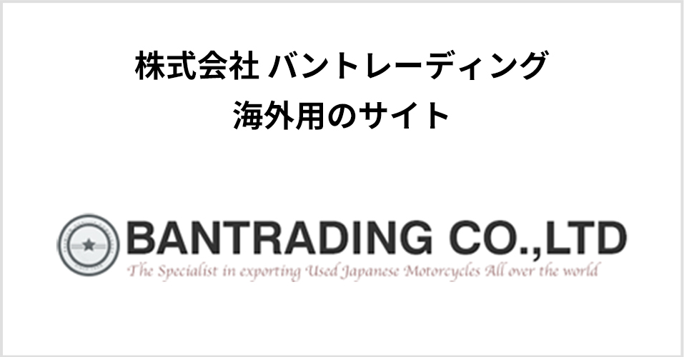 BANTRADING CO.,LTD 海外用サイト